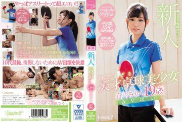 KAWD-858 A Rookie!kawaii * Exclusive Debut → Too Cute Genius Table Tennis Beautiful Girl Ishikawa Mirin 19 Years Old AV Decision