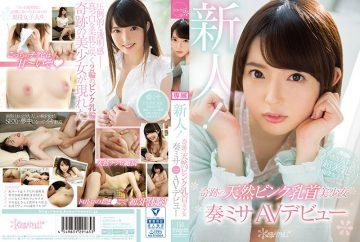 KAWD-917 Miracle Natural Pink Nipple Beautiful Girl Playing Mass AV Debut