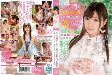 KAWD-939 Real Genuine Active Idol Yazuki Yazuta AV Banning Love Is Prohibited … But I Can Not Stand It!Impact Debut