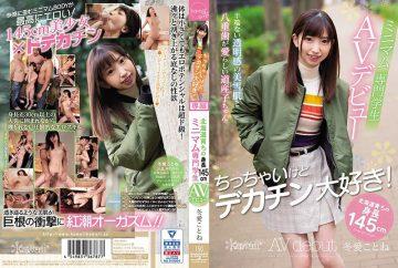 KAWD-974 Tiny But I Love Deckin!Height Growing In Hokkaido Height Of 145 Cm Minimum Professional Student AV Debut Winter Love