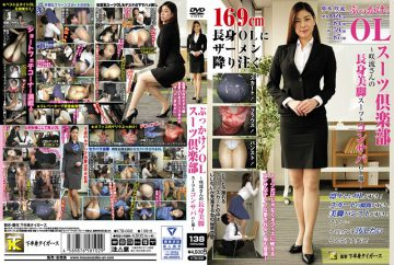 KTB-002 Bukkake!OL Suit Club ~ Mr. Saki 's Elongated Suits And Conserva OL Clothes ~ Urasu Saki Flow