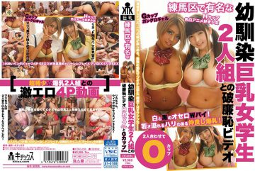 KTKC-038 Shame Video With Two Famous Childhood Busty Girls Students In Nerima Ward