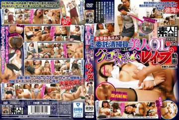 KUNI-061 Amateur Voyeur Purchase Movie Impact Movie Spill!Chloroform Rape Movie Aimed At Beautiful OL Only By Commissioned Cleaner