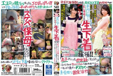 """KUNK-055_B Raw Underwear Capture's Beauty Hobo To Work In Tokyo! ! """"Son Has Always Taken Care Of …. """"→→ But, Please Take Care Of My Son-chan Today (desperate) → And Then Unexpectedly Secret Meeting From The Middle Of The Day In The Big Fucking Fornication! ! Mako Blue Amateur Spent Underwear Lovers Meeting"""