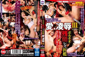 LZAN-014 Portio Cruel Lesbian Cave Love, Insult III – Lesbian!The Most Madly In History!The Collapse Of A Woman Painted On Tears And Horny Soup ~