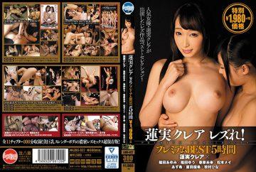 LZBS-027_A Lotus Creatures Lesbian!Premium BEST 5 Hours