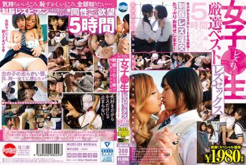 LZBS-038 Lesbian!Girls ● Live Lessex Career Best 5 Hours Escaping From Kisses! Uniform Lesbian I Will Show You Plenty Of Fantasies!