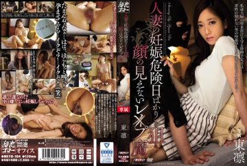 MEYD-194 Les × Up Magic AzumaRin Faceless Aiming The Only Pregnancy Danger Day Of The Married Woman