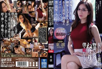 MEYD-470 A Neighborhood Literary System Married Woman Who Seemed To Be Somewhat Came Into My Room Making A Masturbation One Day Missing A Room. Contrary To What It Looks, She Makes Me Messy With A Terrible Meat Eater. Dongrin