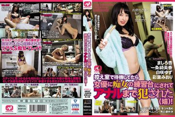 MGMP-042 When I Was Waiting In The Waiting Room I Was Fucked By An Actress As A Practicing Lewd By An Actress (happy)!