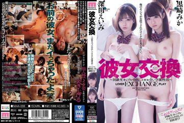 MIAA-059 She Interchange-Classmate Couple Creampie Ikaase Aim Gakuen Sex Activity-Fukada Emi Mi Kurosaki