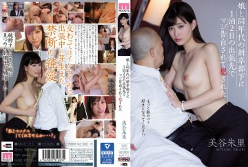 MIAE-315 Mr. Miya Shuri Who Was Confessed To Serve As A Daughter And A New Graduate Of His Age Of The Same Age Who Was Confessed Seriously On Business Trip For Two Nights