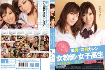 MIDD-586 Karen Kisaragi Mizuki Bifurcated Life Of A Female Teacher And High School Girls Dream