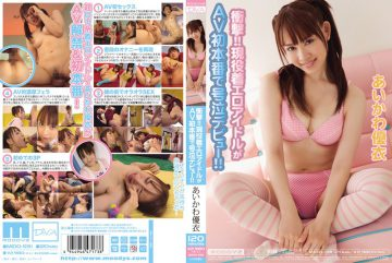 MIDD-591 Shock!! Crying Debut First In Production Of Erotic AV Idol Active Wear!! Yui Aikawa