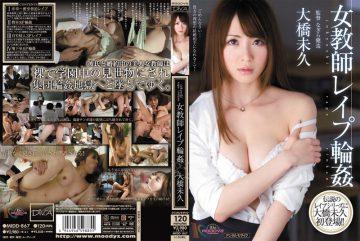 MIDD-867 H. Ohashi Not Gangbang Rape Female Teacher