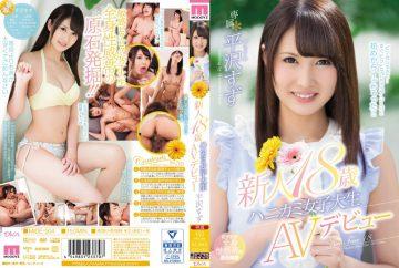 MIDE-504 Newcomer 18 Years Old Honeycomb Female College Student AV Debut Hirasawa Tsu