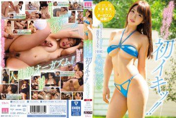 MIDE-509 Nipple Sensation Switch Development Document The First Inning! ! Hato Tsubasa