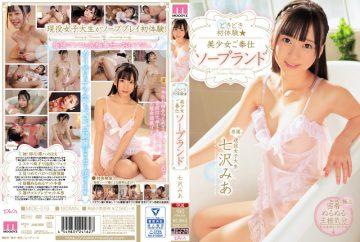 MIDE-519 Nothingy First Experience Bishoujo Service Soapland Nanazawa Mia