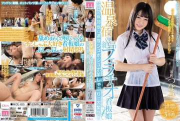 MIDE-635 Exquisite Blowjob Signboard Daughter Of Hot Spring Inn. Today Also Innocently Rich Jujyo Jpo Pole Sucks Thoroughly! Bud
