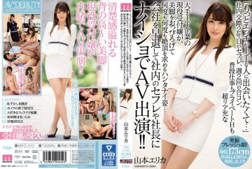 """MIFD-013 """"I'd Like To Meet Someone Who Is More Etiquette …"""" Sefure For The Second Year In-house Duties, Twice A Week Gangwon, Regular Work For Private H And Active Honorary Reception For A Major IT Firm That Has Superior Leaning Legs Hathashinai Seeking Cums Over And Over Again … Leaving The Company And Appearing Inside The Company And The President With AV In Naisho! !"""