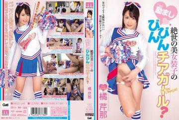 MIGD-549 The Cheerleader Bing Encouragement Of Child Transvestite Beauty Of Matchless? Tachibana Seri Na
