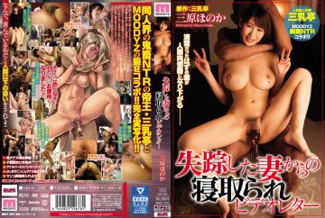 MIMK-049 A Video Letter Laying Down From A Wife Who Disappeared Honoka Mihara