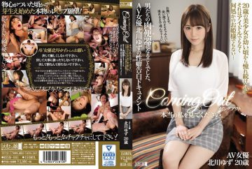 MISM-081 Come Out Look At The Real Me. A 20 Year Old Beautiful Girl Who Kept Admiring Since Childhood … It Is Neither An Idol Nor A Somewhere Princess … To Be A Men's Meat Toilet. AV Actress Yuzu Kitagawa's Secret Document Of Confession