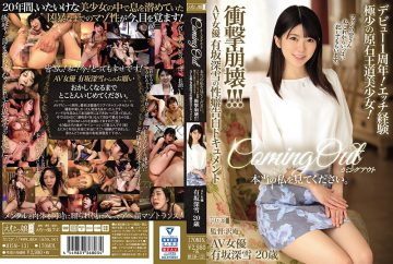 MISM-131 Come Out Look At The Real Me. Debut 1 Year Anniversary!Rare Gemstone Royal Beauty Girl With Sexual Experience!Impact Collapse! ! !AV Actress Arisaka Deep Snow's Hypocritical Confession Document