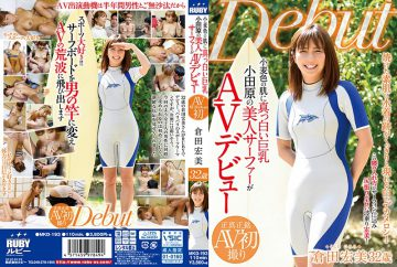 MKD-193 Beautiful Surfer Of Pure White Breasted Odawara On Wheat Color AV Debuts Hiromi Kurata