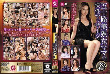 MMIX-014 Michihiro Suzuki Mother's Comfort Massage Housewife 8 People 4 Hours