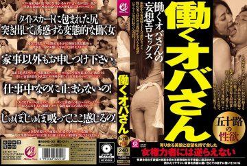 MMMB-002 Oda Who Works 50 Years Of Sexual Desire