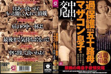 MMMB-003 Cum Copulation Of Overprotective 50 Years Mother And Mazakon Son