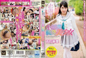 MMUS-022 Little Devil Provocative Pretty Girl Mari Takasugi