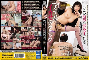 MOPP-028 Any M Guy To Dry Daughter's Elder Sister's Anal Sex Technique Technique Ai Hiromi