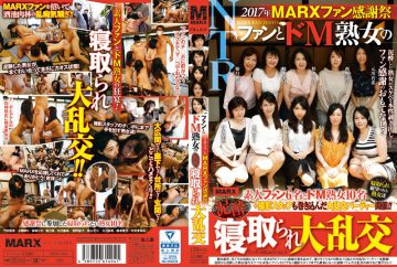 MRXD-064 2017 MARX Fan Thanksgiving Fans And De M Milf Drunk Lost And Tossed Away Fragrance