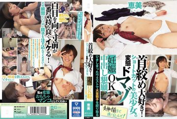 MUDR-070 I Love Neck Tie! Short Cut Transformation Domaso Beautiful Girl.OK Pregnancy Middle Appeal.Squeeze A Large Amount Of Sperm With A Waisted Waist