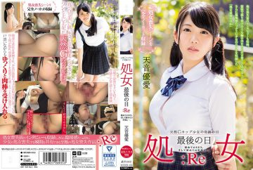 MUKD-455 Last Day Of Virginity: Re First SEX.And The First Vaginal Cum Shot …. Tenbo Delicious