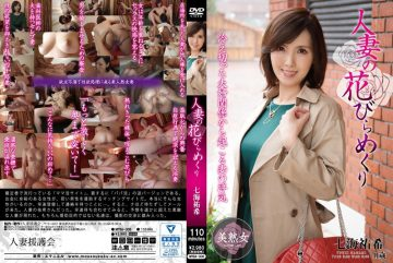 MYBA-006 Housewife's Petal Turnover Yuki Nanami