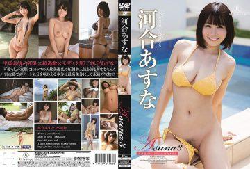 REBD-367 Asuna 3 Miyakojima Blue Dream / As Kana Kawai