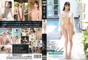 REBD-372 Ichika Only One Flower / Hoshiya Hoshimiya
