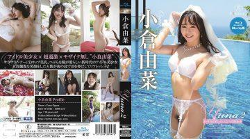 REBDB-346 Yuna 2 Refresh Cruise / Yukina Ogura (Blu-ray Disc)