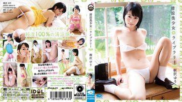 PPMNB-079 Cold Bishojo Library / Yuri Kirisawa (Blu-ray Disc)
