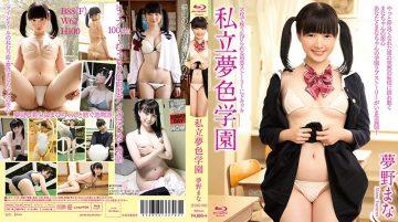 JESBD-002 Private Dream Color Academy / Mano Yumano (Blu-ray Disc)