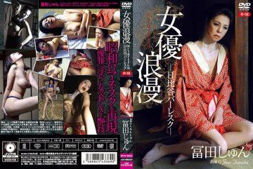 REVV-0003 Actress Roman Hibiya Burlesque / Jun Tomita R-18