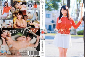 MBRAU-002 Leisure College Girls ~ Female University Students Are Weather Sister / Yumina Watabe