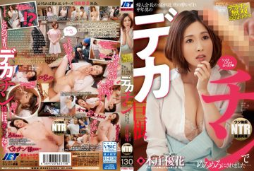 NGOD-072 The Wife 's Wife' S Wife Was Shrugged Down With A Drunk Middle – Aged Man Deckin In The Neighborhood … Honjo Yuka