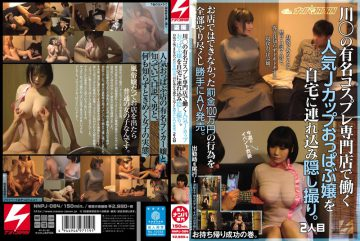 NNPJ-084 To Take Hidden And Tsurekomi Home Popular J Cup Oppa Department Miss Working In The River ○ Famous Cosplay Shop.All Acts Of Fine One Million Yen, Which Could Not Be In The Shops Spear Exhausted Arbitrarily AV Released.2nd