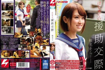 NNPJ-138 The First Time Of Assistance ● Dating Shiina Sky
