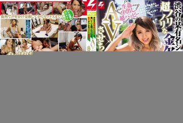 NNPJ-178 An Ultra-high Spirits That Broke Gal Working In Certain Famous Shop Of Shibuya We Have To AV Debut In Bytes Sense! ! Seira Nampa JAPAN EXPRESS Vol.42