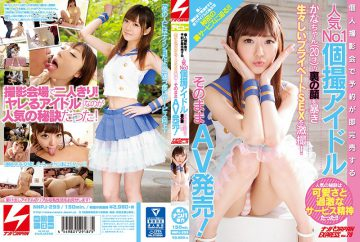 NNPJ-293 Popular No. 1 Piece Sold Out Immediately At A Personal Photography Party Uncovering The Face Behind The Idol Kana (20) Suddenly Shoot Vivid Private SEX!AV Release As It Is! Nampa Japan EXPRESS Vol.76